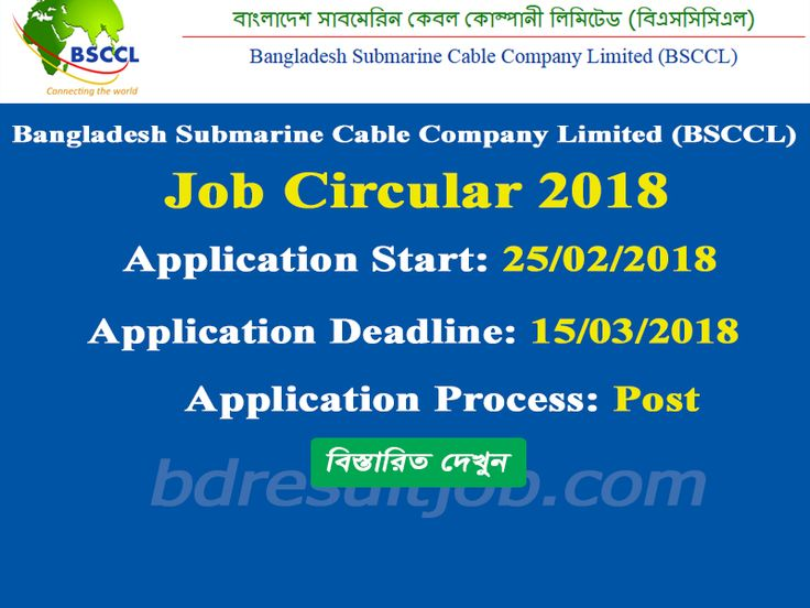 Bangladesh Submarine Cable Company Limited (BSCCL) Job  Circular 2018