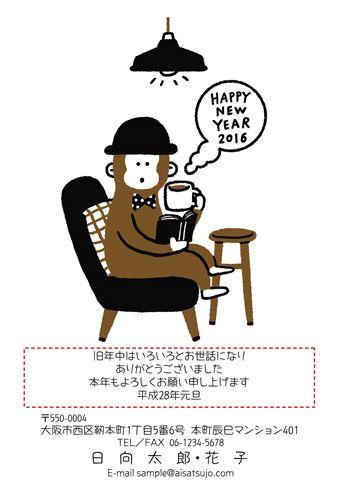 挨拶状ドットコムのナチュラル年賀状♪ リラックスして過ごすお正月もいいですね。カフェ好きな方へいかがでしょうか? #年賀状 #2016 #年賀はがき…