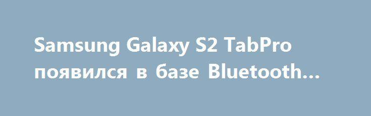 Samsung Galaxy S2 TabPro появился в базе Bluetooth SIG http://ilenta.com/news/tablet/news_14775.html  Устройство компании Samsung с номером модели SM-W727V недавно было замечено на сайте WiFi Alliance. ***