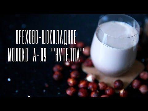 Необычный рецепт вкусного орехово-шоколадного молока от Bon Appetit! Подписывайтесь на наш канал - https://www.youtube.com/user/videobonapp?sub_confirmation=...