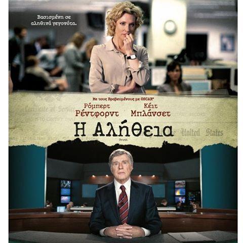 "mat. presents ""TRUTH"" • Η #matfashion σας πάει σινεμά, παρουσιάζοντας την ταινία ""Η ΑΛΗΘΕΙΑ""  Η avant-première θα πραγματοποιηθεί την Τετάρτη 25 Μαΐου στις 20:30 στον θερινό κινηματογράφο Cine Δεξαμενή (Πλατεία Δεξαμενής, Κολωνάκι). Η mat. προσφέρει 30 διπλές προσκλήσεις για τις mat. fashionistas. Στείλτε email με τίτλο ""Η ΑΛΗΘΕΙΑ"" στο events@matfashion.com με το ονοματεπώνυμο και το τηλέφωνο σας! #matcinema #avantpremiere #TruthMovie #CateBlanchett #mat_events #SpentzosFilm #SevenFilms…"
