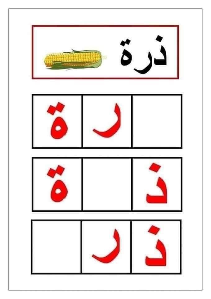 اكتب الحرف الناقص School Diy Precious Children Arabic Books