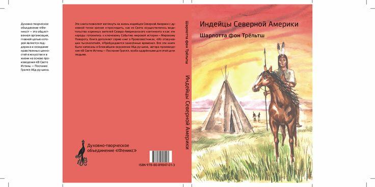 """Vida (použité písmo na obálke), Charlotte von Troeltsch """"Indianer Nordamerika"""" v ruštine sa pomaly teší na vydanie… Ilustrácia na obálke Mária Ždan."""