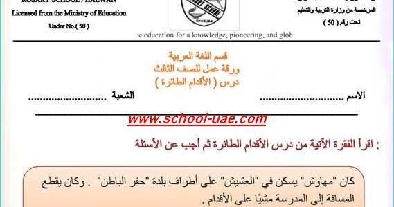 متابعى موقع مدرسة الامارات ننشر لكم أوراق عمل لغة عربية للصف الثالث الفصل الاول وفقا لمنهاج وزارة التربية والتعليم بدولة الامارات ال Education Knowledge School