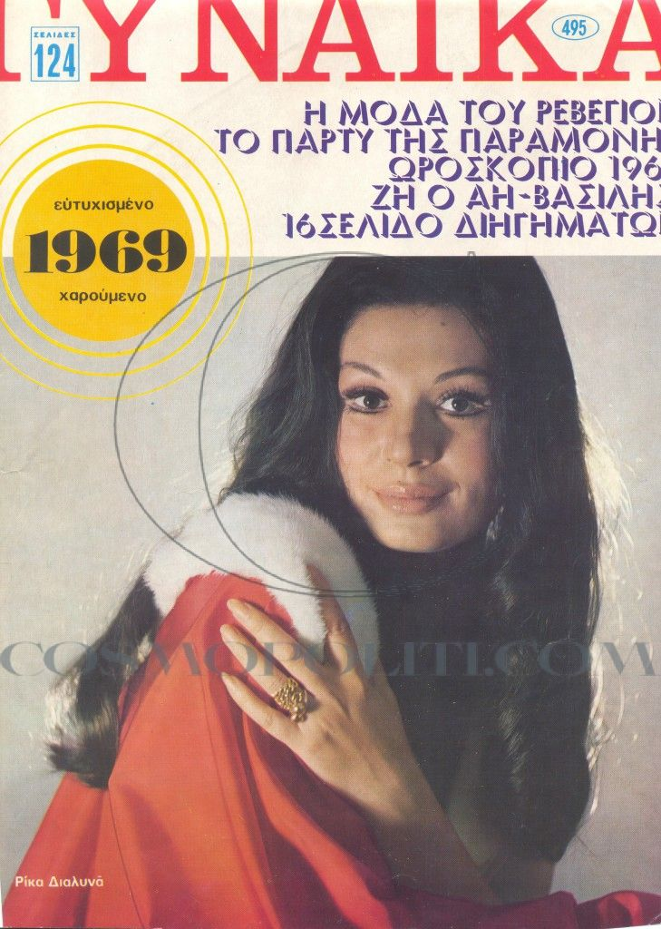 weekly magazine Rika Dialina ( Gynaika 1969)