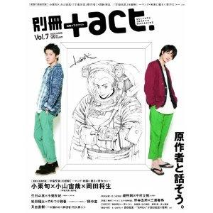 別冊+act. Vol.7 (2012)―CULTURE SEARCH MAGAZINE (ワニムックシリーズ 180)