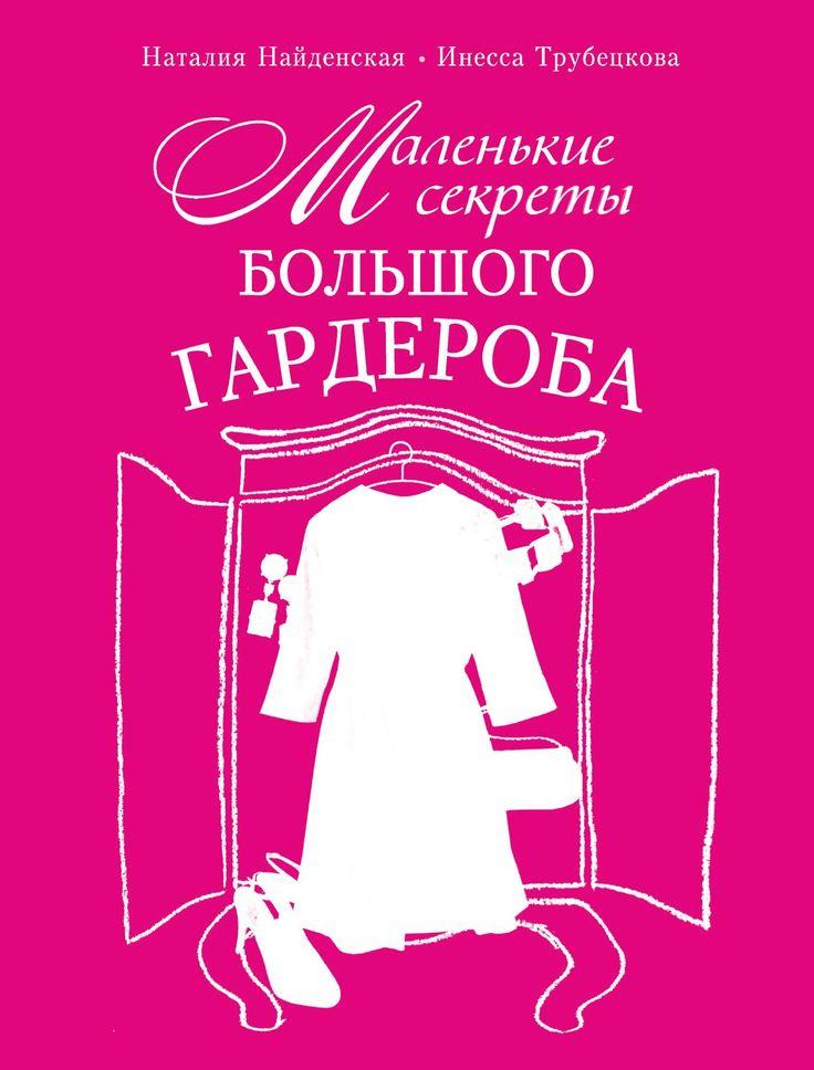 Найденская н маленькие секреты большого гардероба (krasota стильный гардероб) 2013