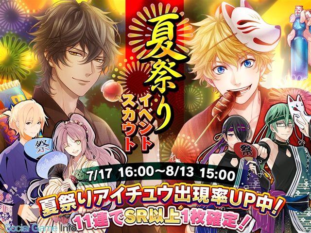 リベル・エンタテインメント、『アイ★チュウ』で初のイベント「グループフェスティバル」と「夏祭りイベントスカウト」を開催!   Social Game Info