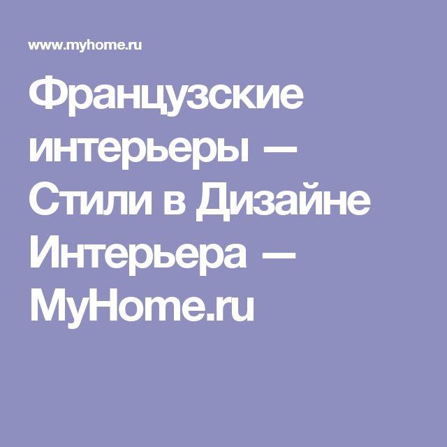 Французские интерьеры — Стили в Дизайне Интерьера — MyHome.ru