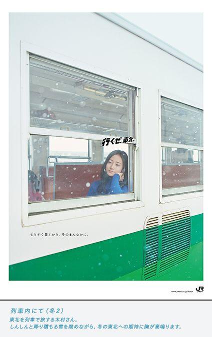 JR東日本・「行くぜ、東北。」/ もうすぐ着くから、冬のまんなかに。 2014年 冬