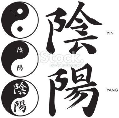 vector - Japanese Kanji Yin-Yang and symbols Royalty Free Stock Vector Art Illustration