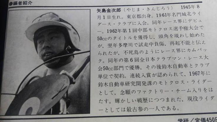 矢島金次郎さんの本