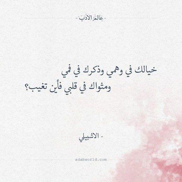 فلا تأمن الدنيا وإن هي أقبلت أبو تمام عالم الأدب Poetic Words Words Quotes Postive Quotes