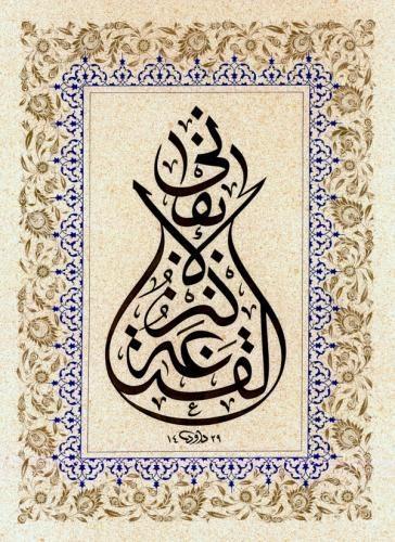 القناعة كنز لا يفنى #Arabic #Calligraphy