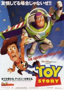 """「トイ・ストーリー」 """"Toy Story"""""""