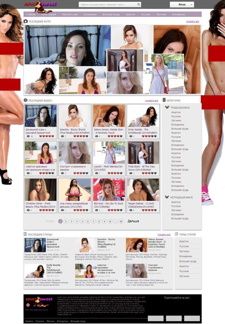 Websites for erotic materials