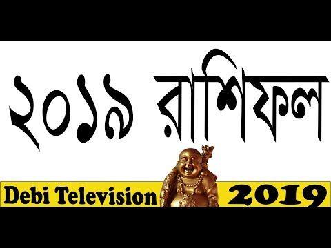 2019 Bengali Rashifal  Full Year Bengali Horoscope 2019  - YouTube