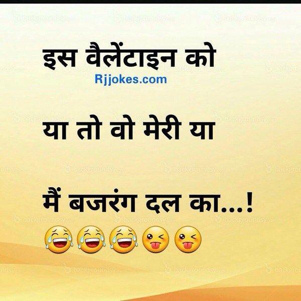 Valentine Day - Bajarang Dal Jokes
