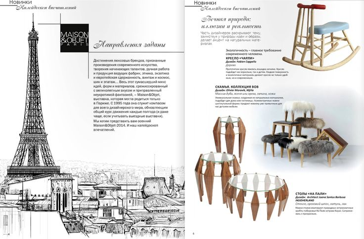 INSIDHERLAND | Na Pali tables by Joana Santos Barbosa featured in Interior Kaleidoskop from Russia, January 2015 #INSIDHERLAND #napali #tables #walnut