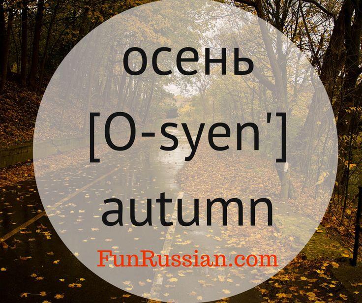 Learn Russian words with www.FunRussian.com