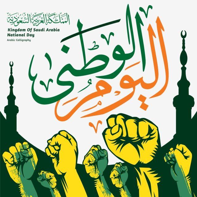 عيد الاستقلال اليوم الوطني السعودي الخط الأسلحة التي أثيرت ناقلات و بابوا نيو غينيا National Day Saudi National Day Happy Independence Day India