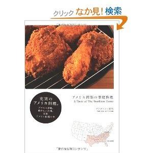 Amazon.co.jp: アメリカ南部の家庭料理: アンダーソン 夏代: 本