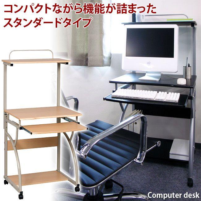 【楽天市場】パソコンラック幅60cm、コンパクトなPCデスクでキーボード用のキーボードスライダー引出しにプリンタ用の棚もあり。キャスター付きで移動も楽なパーソナルデスク。省スペースでワンルームマンションに最適。スチール製で丈夫、組み立ても簡単、送料無料:家具ドキッ!