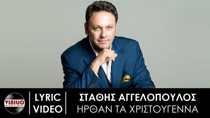 Στάθης Αγγελόπουλος - Ήρθαν τα Χριστούγεννα | Lyric Video | New Christma...