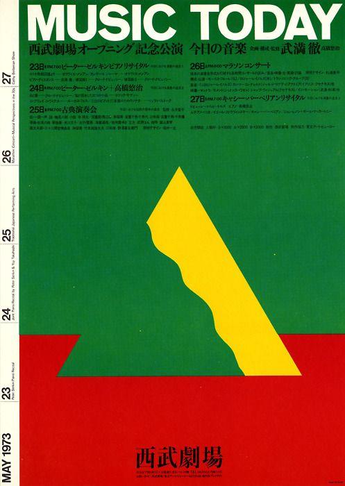 Music Today. Ikko Tanaka. 1973. (Graphic Design, Poster, Typography)