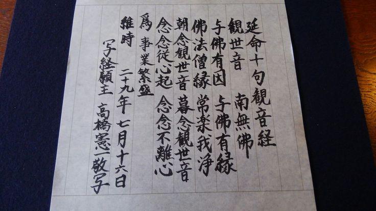 鎌倉 円覚寺 写経 2017.7.16