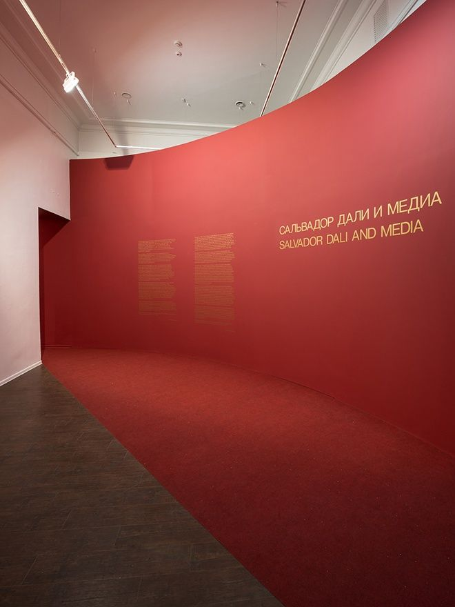 Dali & the media exhibition at MMOMA, by FORM