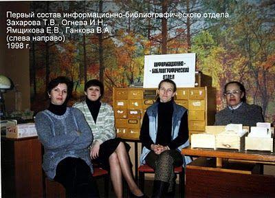 Первый состав информационно-библиографического отдела ЦГБ им.А.М.Горького. 1999 г.