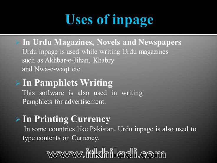 uses of inpage