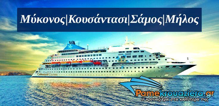 3ήμερη Κρουαζιέρα σε 3 νησιά του Αιγαίου και την Τουρκία - pamekrouaziera.gr #cruise #travel #holidays #mykonos #kusadasi #samos #milos #celestyalcruises #celestyalcrystal #pamekrouaziera