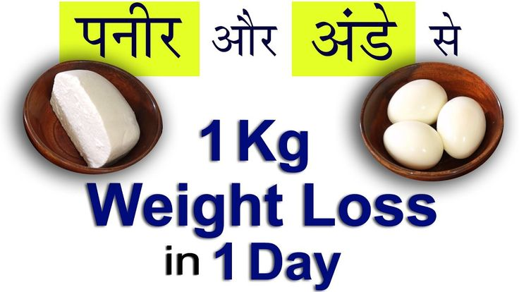 1 Kg Weight Loss in 1 Day   सिर्फ Paneer और Eggs से   Diet Plan to Lose Weight Fast   Hindi Video - WATCH VIDEO HERE -> http://bestdiabetes.solutions/1-kg-weight-loss-in-1-day-%e0%a4%b8%e0%a4%bf%e0%a4%b0%e0%a5%8d%e0%a4%ab-paneer-%e0%a4%94%e0%a4%b0-eggs-%e0%a4%b8%e0%a5%87-diet-plan-to-lose-weight-fast-hindi-video/      Why diabetes has NOTHING to do with blood sugar  *** diabetes overnight fasting ***  1 दिन में 1 Kg वज़न कम करें