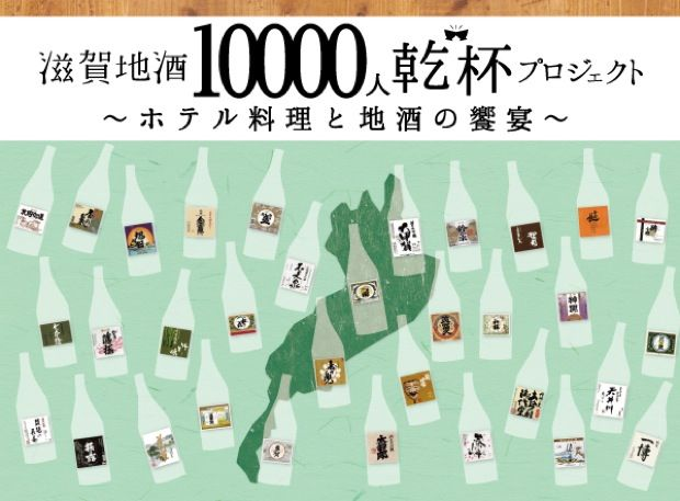10月1日は「日本酒の日」!滋賀県で 「滋賀地酒10000人乾杯プロジェクト」開催|ローカルニュース!(最新コネタ新聞)滋賀県 大津市|「colocal コロカル」ローカルを学ぶ・暮らす・旅する