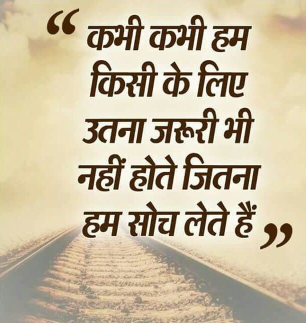 My Thoughts Emotional Quotes Hindi Quotes Quotes Quotations
