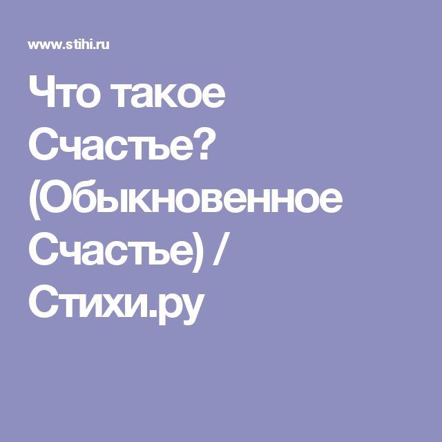 Что такое Счастье? (Обыкновенное Счастье) / Стихи.ру