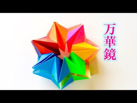 折り紙 万華鏡 Origami kaleidoscope - YouTube
