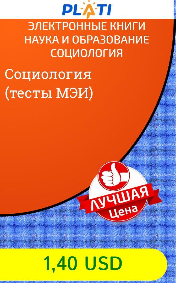 Социология (тесты МЭИ) Электронные книги Наука и образование Социология