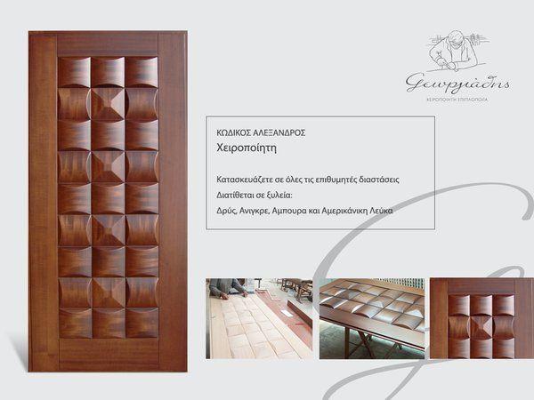 #handmade wooden door_code: Alexandros/ Georgiadis handmade furniture
