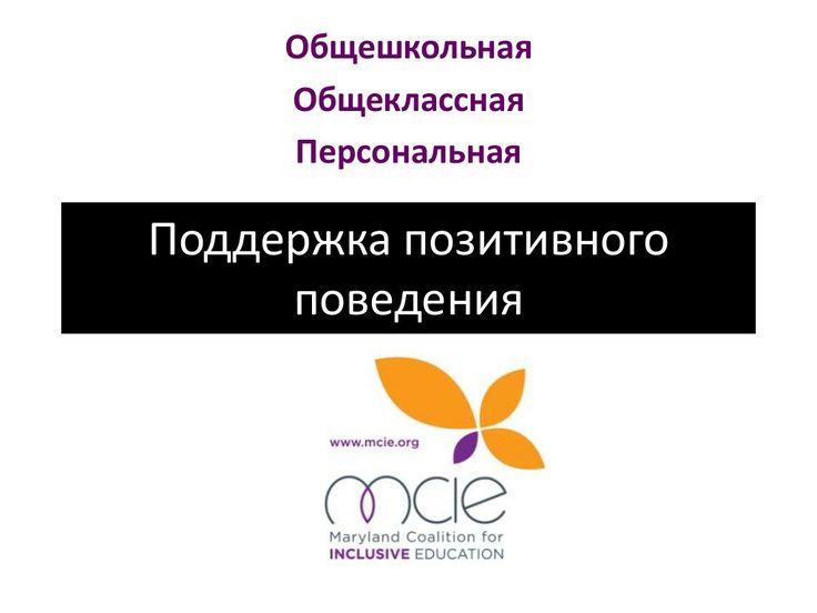 Кэрол Квирк: Поддержка позитивного поведения by U.S. Consulate General in Yekaterinburg, Russia via slideshare