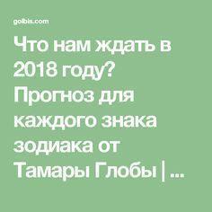 Что нам ждать в 2018 году? Прогноз для каждого знака зодиака от Тамары Глобы | Golbis