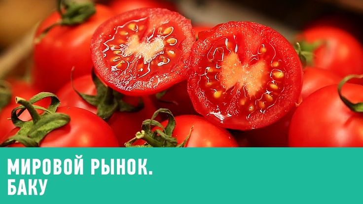 Баку 🍅 Мировой рынок 🌏 Моя Планета