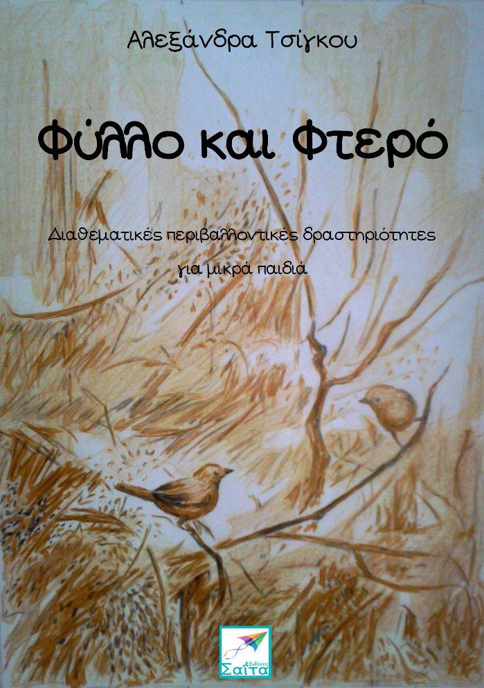 Φύλλο και Φτερό, Αλεξάνδρα Τσίγκου, Εκδόσεις Σαΐτα, Φεβρουάριος 2015, ISBN: 978-618-5147-18-1, Κατεβάστε το δωρεάν από τη διεύθυνση: www.saitapublications.gr/2015/02/ebook.139.html