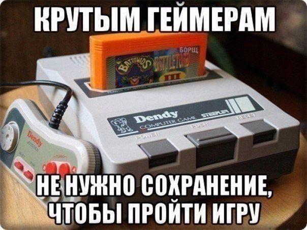 Тру геймерс