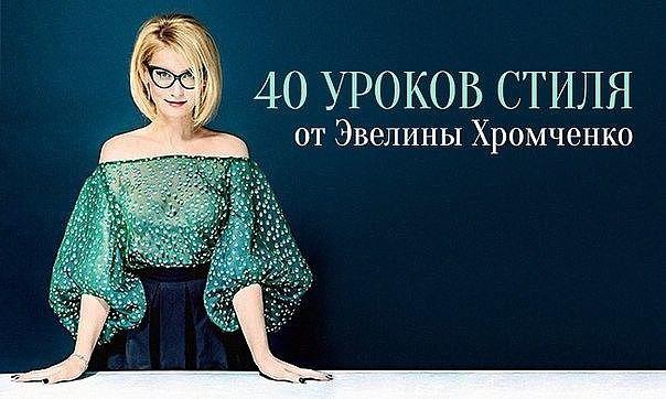 Стиль от Эвелины Хромченко