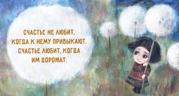 Счастье не любит, когда к нему привыкают. Happiness doesn't like when people get used to it. Счастье любит, когда им дорожат. Happiness likes when it is cherished.  счастье [sshàst'je] - happiness SOUND: www.ruspeach.com/news/7058/