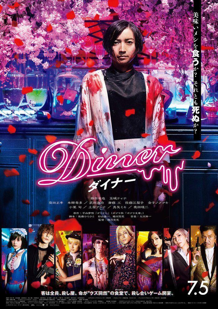 ダイナー diner movie japanese movie japan movie poster