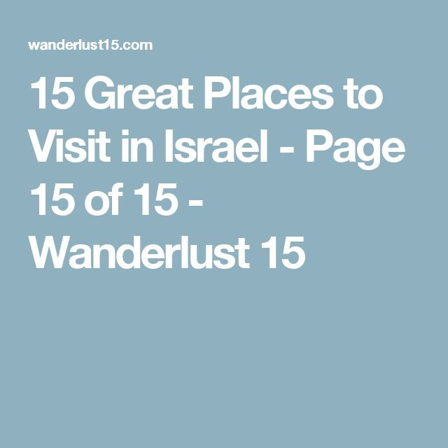 15 Great Places to Visit in Israel - Page 15 of 15 - Wanderlust 15
